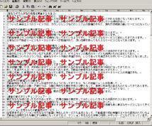 ★アフィリエイト広告SEO記事「300~400文字程」衛星サイト用★1記事セット★