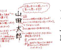 お子さまの手書き文字を添削します!【通信お習字教室】