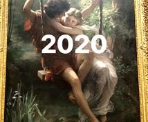 2000字超2020年の運勢を西洋占星術で占います あなただけのホロスコープで総合運・恋愛運・幸運日を鑑定します