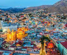 メキシコの情報何でも提供します 国内情報や観光地域についてなど、何でも聞いてください!