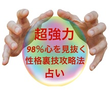 攻略率【98%】気になる人の本心見抜きます 気になる人がいる方必見【超強力】占いで心を掴みませんか?