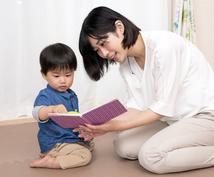 お子様向け♪ライターがオリジナルのお話を作ります 厳しい躾けをするよりも、楽しいお話の方が数倍効果あり!