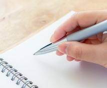 字の悩みを教えて頂いた方へお礼に文字添削をします 字を書く事の悩みを解決するにはまず話すことが第1歩!