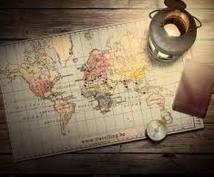 <あなたの旅行先について調べます>あなただけのオリジナル行程表作成も可能!
