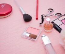 オリジナル化粧品製作の相談お受けします 化粧品製造(OEM)への注文方法に悩んでいる方へ