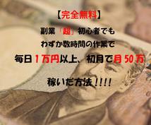 【完全無料】副業『超』初心者でも、たった数時間の作業だけで毎日1万円以上、初月で月50万稼いだ方法!