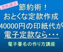 節約術!おとくな定款作成:おとくな電子署名教えます 40000円の印紙代が電子定款なら・・・格安に!!
