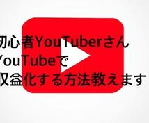 YouTubeの収益化の仕方教えます YouTubeでお金を稼ぐ方法教えます!