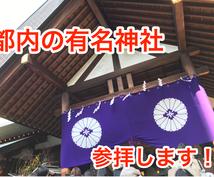 開運!都内の有名神社 代行参拝します 東京の神社にお参りしたいけど、距離的・時間的に難しい方へ!