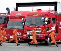 現役消防官が消防官になる為にすること教えます 公務員(消防官・警察官)になりたい人向け、相談も乗ります!