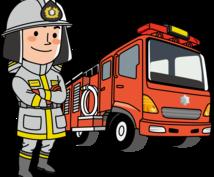 消防士になりたい人の相談を受けます 現役消防士が、試験対策や消防の業務についてなど何でも受けます