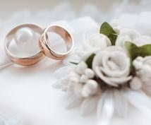 婚期を鑑定します 婚活中、交際中で結婚を望む方へ