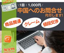 商品仕入れを検討の方!お問合せ代行致します 商品の問合せ・クレーム・値段交渉など中国語で問合せ致します。