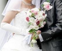 気になる人と結婚のご縁があるかお調べします 好きな人・気になる方との未来を考えたい方にどうぞ。
