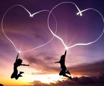 恋愛で悩んでいる方の相談にのります 恋愛が上手くいかない方へアドバイスします!