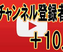 YouTube登録者10人増えるまで宣伝します チャンネル登録者を増やしたいと考えてる方に