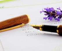 作詞ディレクション文章リライト全力でお手伝いします ご自身が作ったものに更に光を与えて、美しい言葉に☆