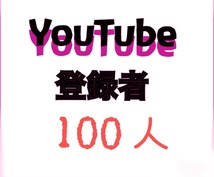 YouTubeチャンネル登録が増えるよう拡散します 【保証有】拡散して3000円で100人登録者増加を保証します
