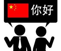 帰国子女現役女子大生が中国語の基礎から教えます 1人で勉強できない…そんな人へ。基礎からみっちり教えます