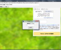 coconala限定!Yahoo!メール&無料ブログ(50ブログ対応)アカウント半自動取得ツール♪