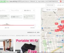 指定地域のAirbnb稼働率&平均価格(中央値)の調査を代行します