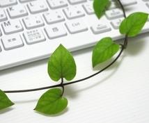 ブログを代筆いたします 文章を書くのが苦手な方にお勧めのサービスです!