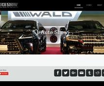 カスタムカー関連のウェブサイトに広告設置します 自動車、バイク、カスタムカー関連の宣伝に