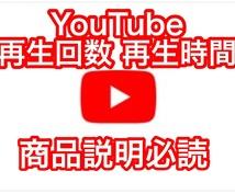 YouTube動画を宣伝、再生回数を伸ばします YouTubeを始めたい、伸び悩んでいる方へ