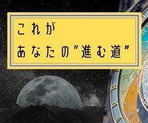 """あなたの""""進む道""""を一緒に切り開きます 西洋占星術と対話で、あなたが進むべき道を見つけていきます。"""