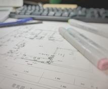 電気図面〜コンセント/照明 不安解消します 200件以上の実績を持つデザイナーが電気図にアドバイス!