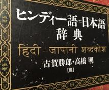 ヒンディー語⇄日本語翻訳いたします 旅行、ビジネス、どんな内容でもOK!