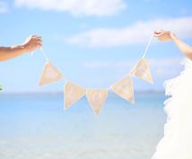 あなたの結婚時期を宇宙と交信して教えます 挙式の様子、一言アドバイスまでお付けしてお届け!