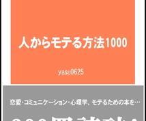 【受付停止中】モテる方法を1000個おしえます!恋愛本などを短い一文1000個にしました。
