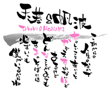 【コラボ 無添加豆腐×CHANMAN】筆文字でお名前ポエム作成いたします♪