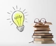 ベストセラー編集者が企画・作品にアドバイスします 【お試し版】現役書籍編集者があなたをサポート。