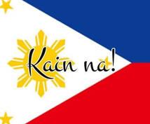 フィリピン語、タガログ語のご相談お受けします もっとフィリピンでコミュニケーションがとりたい方へ!