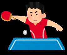 卓球を教えます 卓球が強くなりたい方!悩みの相談や質問にお応えします♪