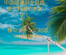 中国語通訳します 日本語検定1級の中国人が格安で通訳をします!