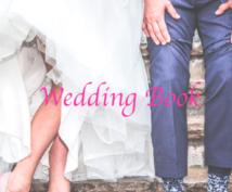 結婚式当日までの段取りブックを差し上げます 【9月限定特別価格1000円→500円!】