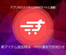 オリジナルショッピングandoridアプリ作ります あなたの【android】ECアプリを5万円で作成!