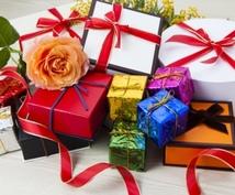大切な友人、親族にオススメのプレゼント選びます きっと満足してもらえる!バレンタインのお返しなどにぜひ