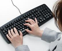 事務仕事、データ入力、DM宛名作り…代行致します!