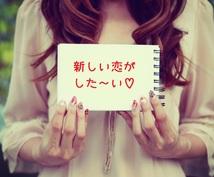 ♡ New Love 新しい恋がした~い! ♡~新たな恋と出会いたいあなたへ~