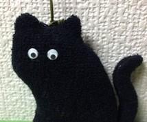 あなたのマスコットに。バックやお財布に似合います お目々がくるくる黒猫ストラップをつけてお出かけはいかが?