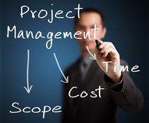 【プロジェクト管理】ツール・ノウハウの提供