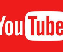 あなたのYouTube動画を5万人に拡散します YouTube動画の再生数に伸び悩んでる方へ