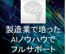 AIを活用してデータ解析、改善策を提示します データを無料で診断⇒集計+AIモデル作成+アドバイスします