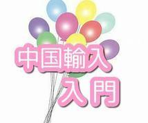 入門編☆誰でもできる!中国輸入☆楽しく教えます 画像付きで見やすく・おしゃべり感覚で・簡単に身につきます!