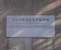 アジア研図書館の中国語情報収集を手伝いします アジア研図書館を使い倒しませんか
