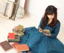 あなたのためだけの5冊をお選びいたします どんな本を読めばいいかわからない……というあなたへ